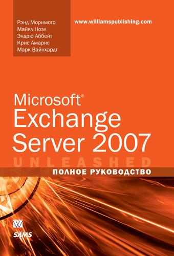 microsoft exchange server 2013 book pdf