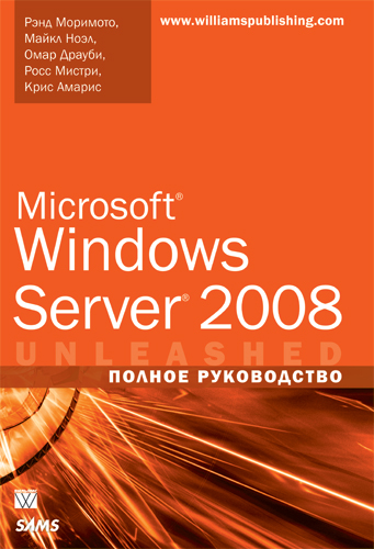 Windows server 2008 r2 unleashed microsoft windows server 2008 r2