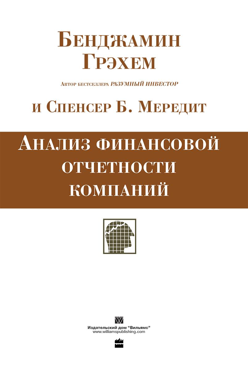 Книга Бухгалтерская финансовая отчетность и ее анализ