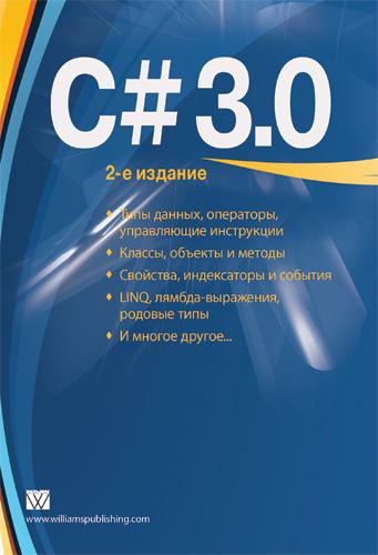 C++ Для Начинающих Шаг За Шагом Герберт Шилдт Читать