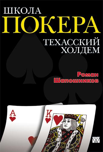 Покер для Чайников книга