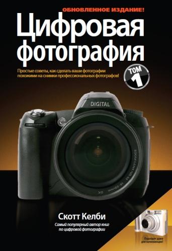 Книгу По Фотографии Клуб Никон