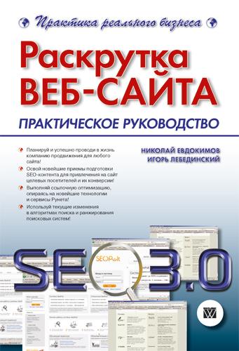 Книга раскрутка сайтов прогонка xrumer yandex.ru