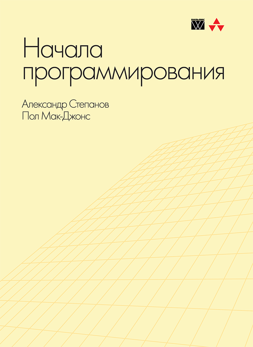 Cover of Russian edition of Elements of Programming, ISBN 978-5-8459-1708-9