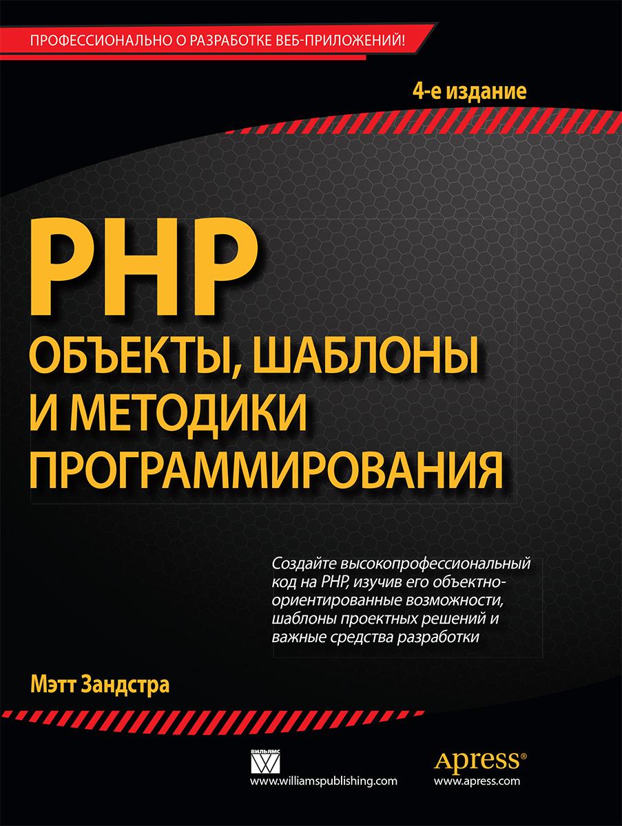 Разработка web приложений на php и postgresql