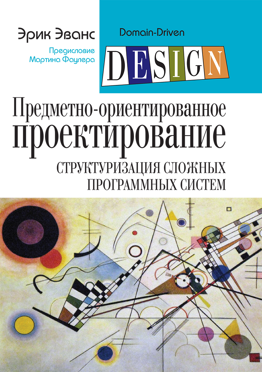 Предметно-ориентированное проектирование (DDD): структуризация сложных программных систем. Эрик Эванс