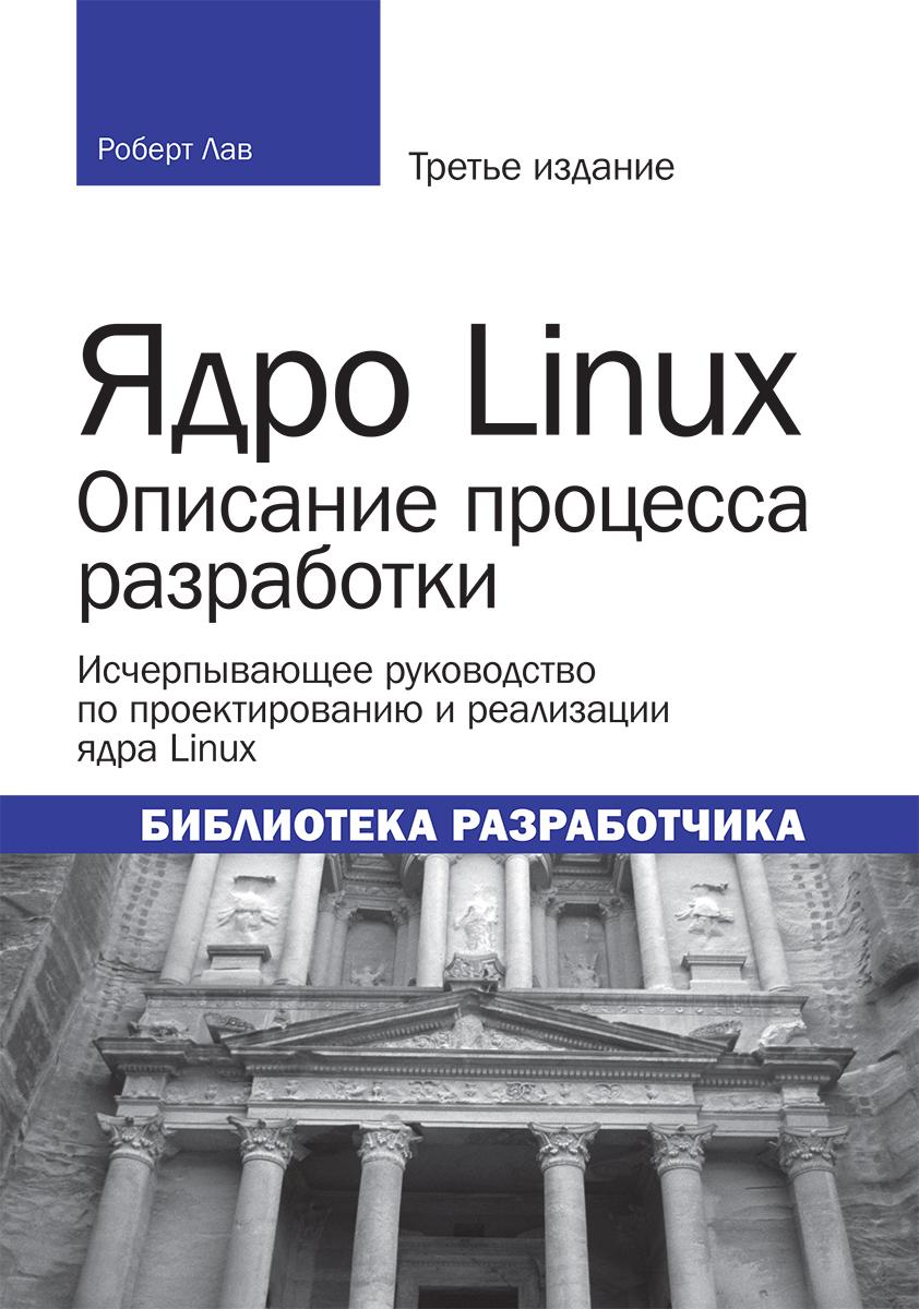 Вильямс книга Ядро Linux описание процесса разработки