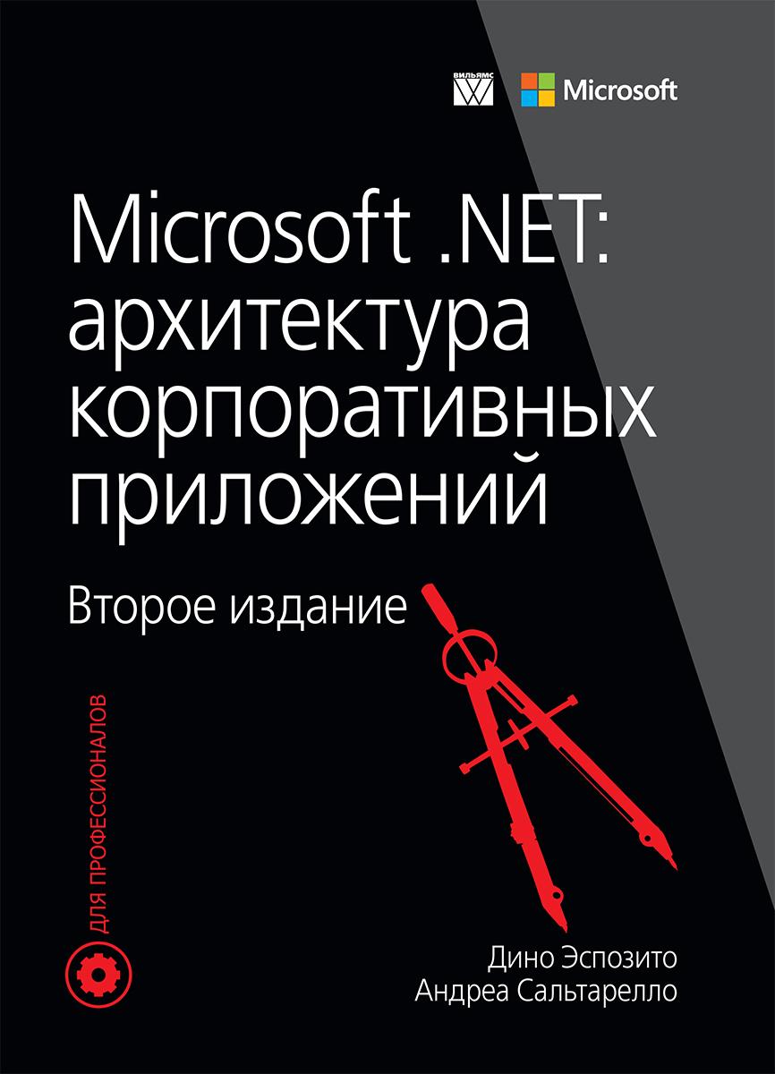 Книгу шаблоны корпоративных приложений
