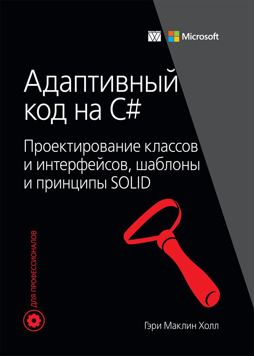 герберт шилдт полное руководство pdf