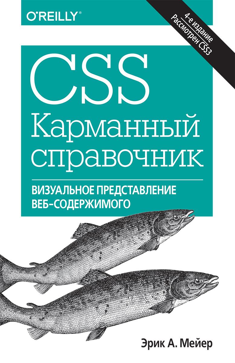 Css справочник pdf скачать