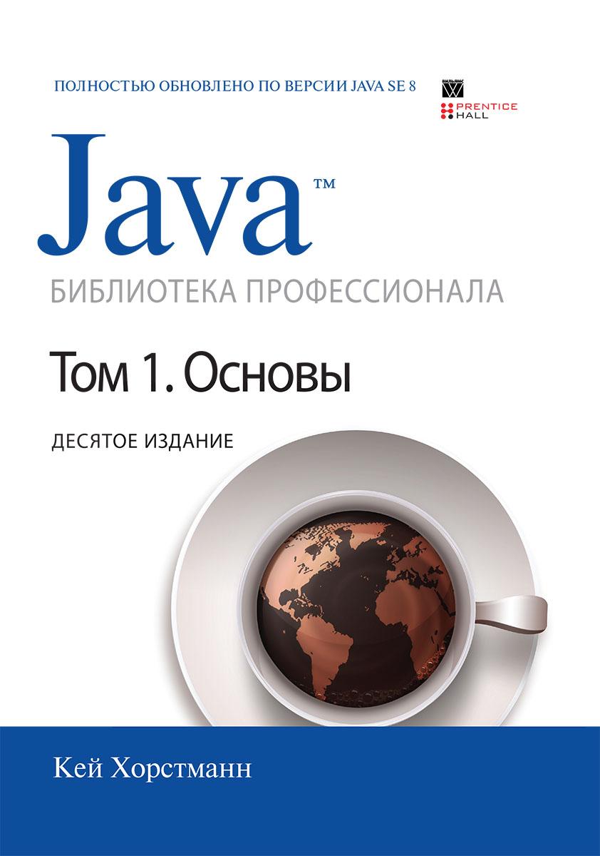 Java-профессионал за 60 дней