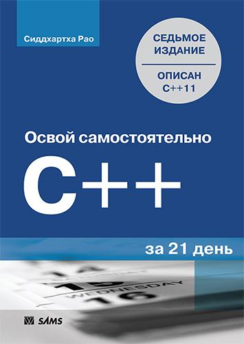 Освой самостоятельно C++ за 21 день - Сиддхартха Рао