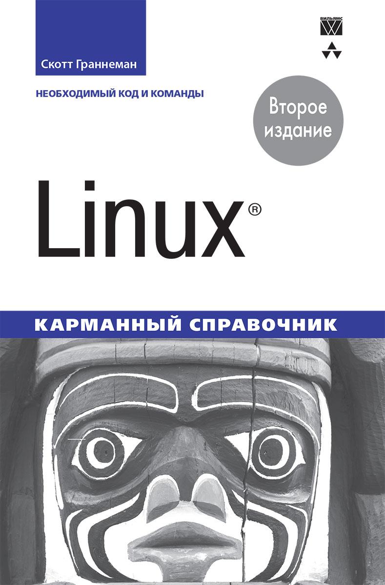 скотт граннеман linux карманный справочник pdf