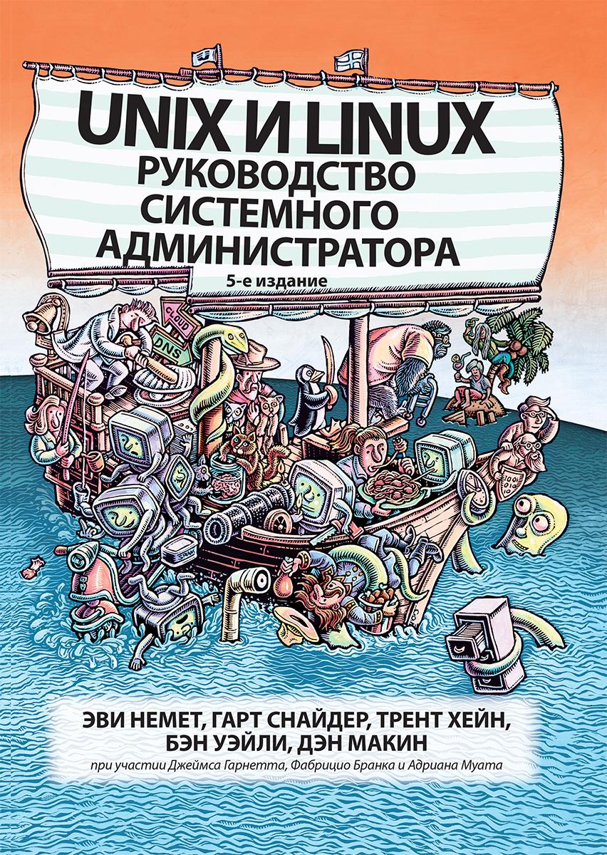Вильямс книга Unix и Linux руководство системного администратора