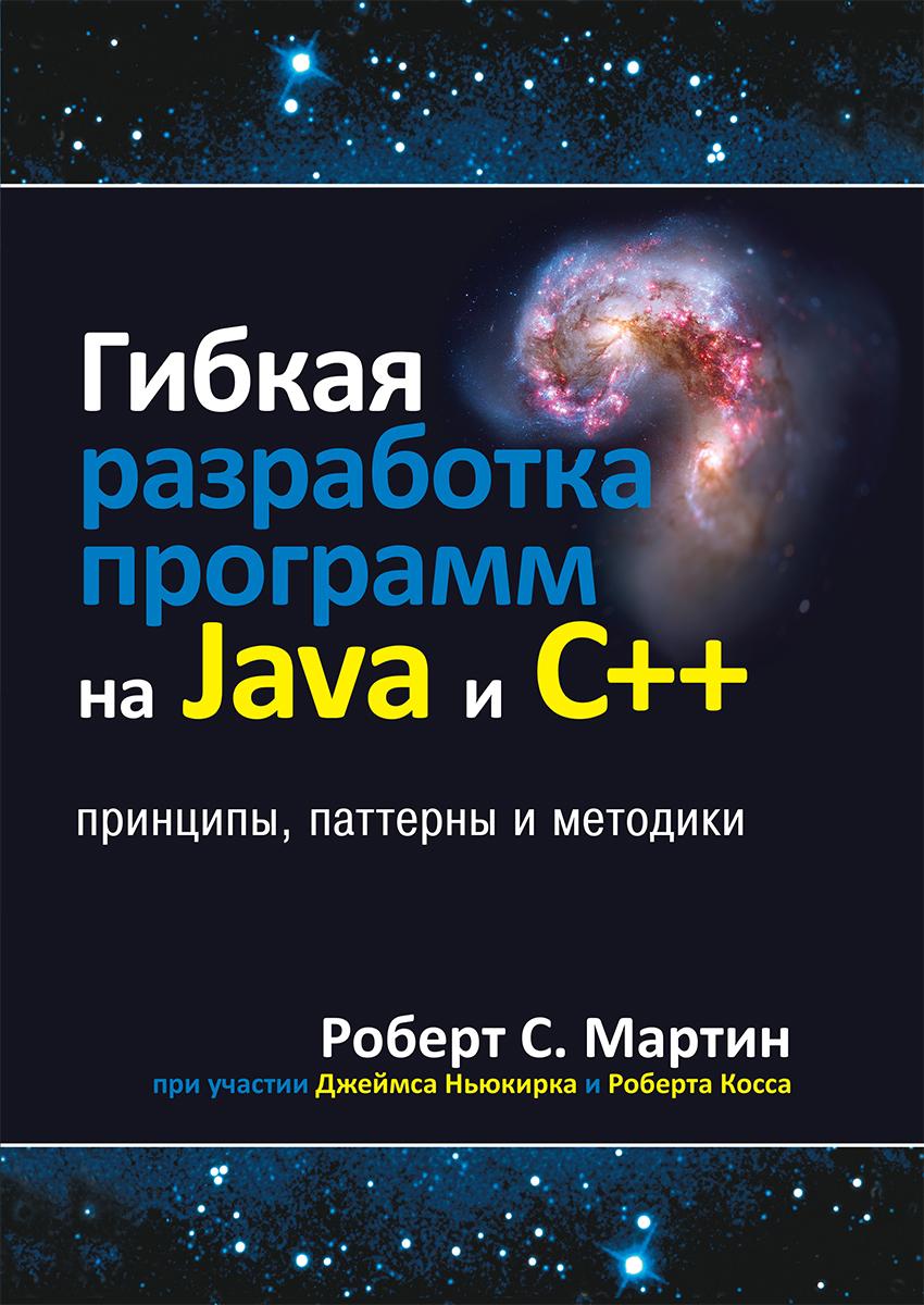 Гибкая разработка программ на Java и C++: принципы, паттерны и методики. Роберт C. Мартин