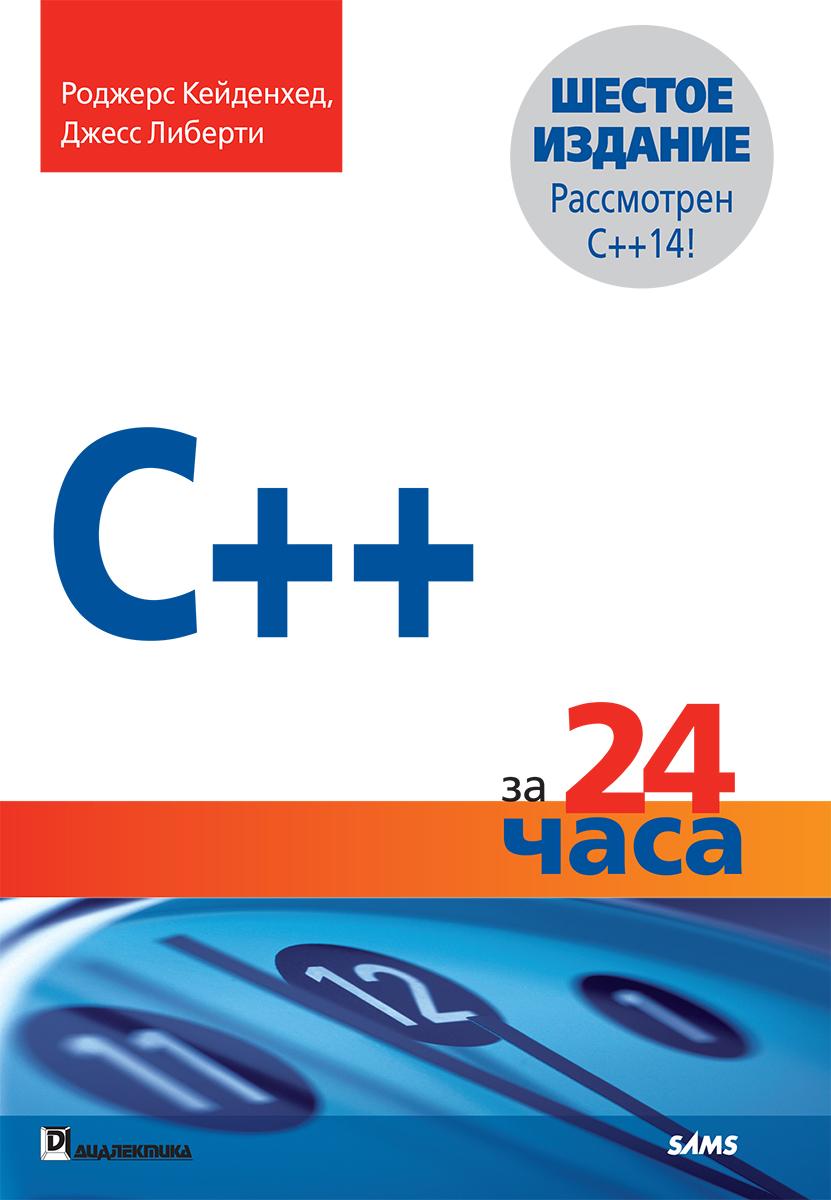 C++ за 24 часа 6-е издание. Роджерс Кейденхед, Джесс Либерти
