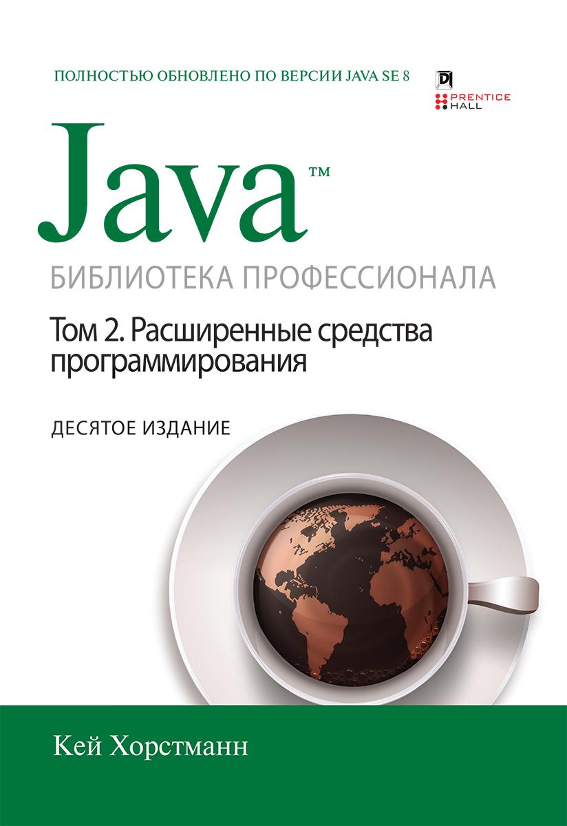 Серия книг библиотека программиста скачать