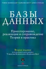 Книга по Базам Данных