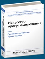 Искусство программирования, том 1. Основные алгоритмы, 3-е издание