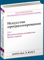 """книга """"Искусство программирования, том 2. Получисленные алгоритмы, 3-е издание"""""""