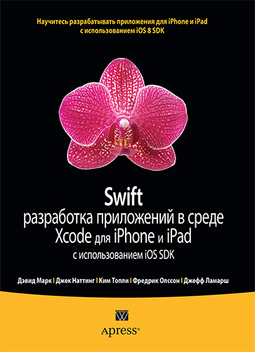 "����� ""Swift: ���������� ���������� � ����� Xcode ��� iPhone � iPad � �������������� iOS SDK"" - ��������� � �����"