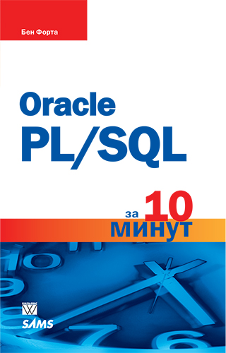 "книга ""Oracle PL/SQL за 10 минут"" - подробнее о книге"