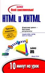 """книга """"Освой самостоятельно HTML и XHTML. 10 минут на урок, 3-е издание"""""""